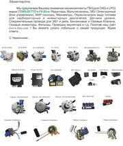 газобаллонное оборудование  T4Blue & FA Blue