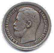 серебрянная монета 1899 года николай второй