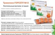 Атырау: Траволюкс Горсепт  №12 - растительные пастилки от кашля