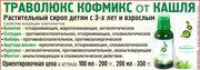 Атырау: Траволюкс Кофмикс растительный сироп от кашля детям с 3-х лет и взрослым.