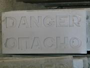 Плитка бетонная с надписью
