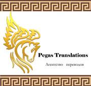 """""""Pegas Translations"""" предлагает профессиональные технические переводы"""