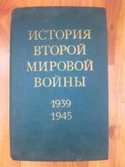 продам книги - история второй мировой войны