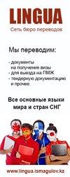 Бюро переводов «Lingua»