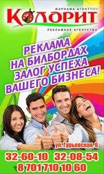 Рекламное агенство Колорит Атырау