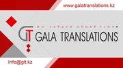 Gala Translations - переводческая компания