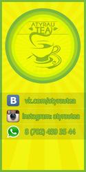 Чай в Атырау - Atyrau Tea