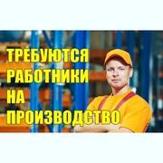 Требуются работники,  операторы на производство