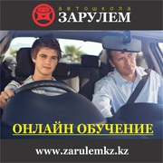Автошкола За Рулем.KZ предлагает онлайн обучение!