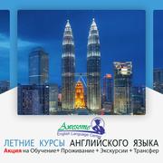 Скидка 50% и 100% Летние курсы Английского Языка в Малайзии