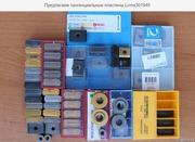 Предлагаем  резцы-пластины Для проточки колёсных пар: LNUX 301940